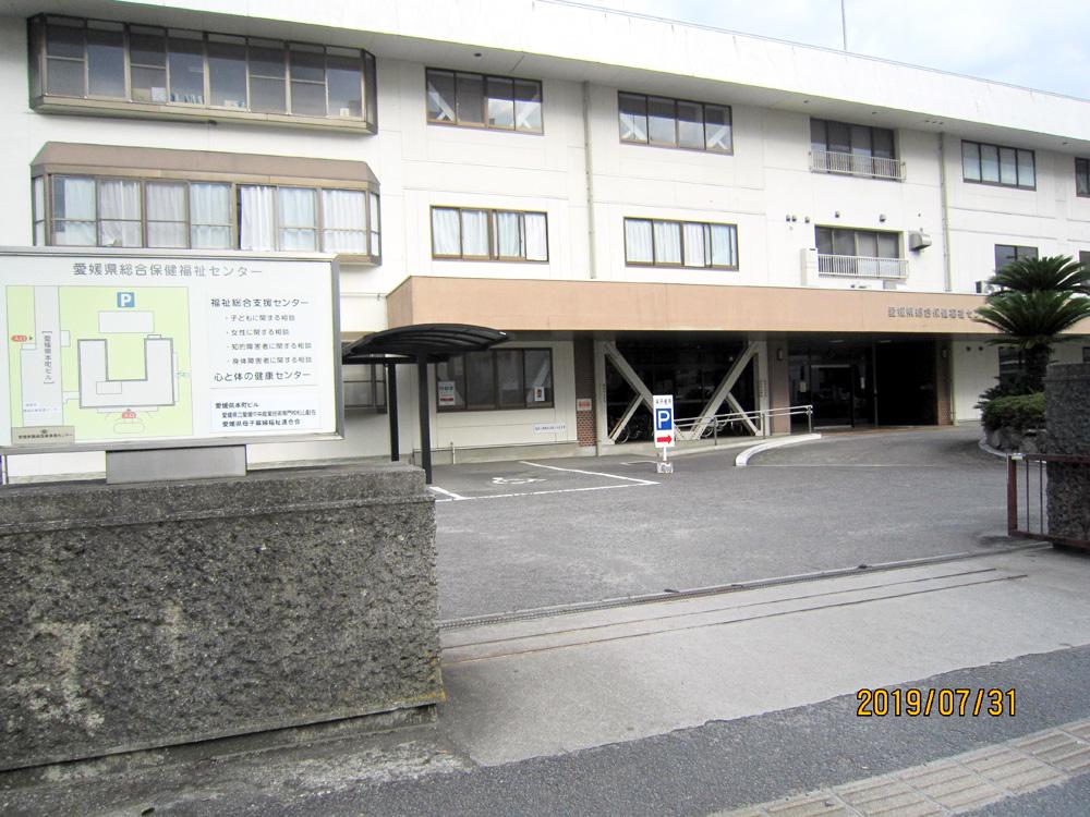 組織概要 愛媛県管工事協同組合連合会